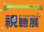 Hong Kong High-End Audio Visual Show 2017